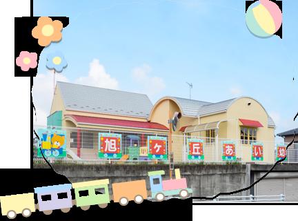 旭ヶ丘あい幼稚園