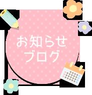 お知らせ ブログ